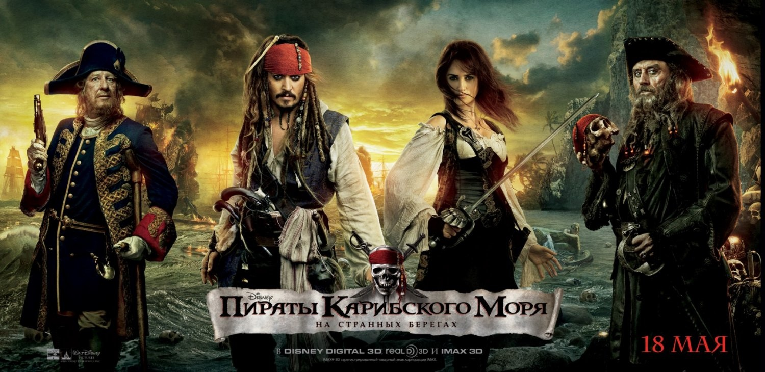 Pirates_of_the_Caribbean-On_Stranger_Tides-Banner.jpg